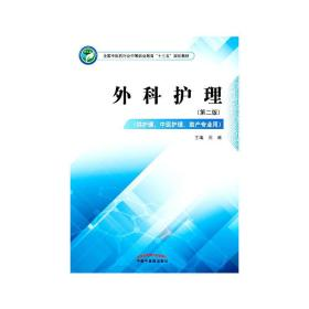 外科护理全国中医药行业中等职业教育十三五规划教材