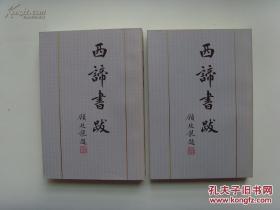 全新正版,西谛书跋 (上下),1998一版一印