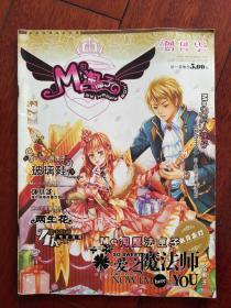 《M淘匣子》创刊号2006年10月