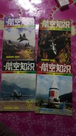 航空知识-1992-2--12期