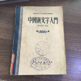 中国新文字入门 一版一印 1950