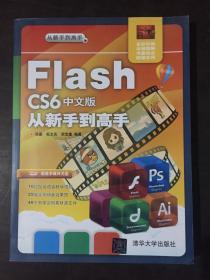 Flash CS6中文版从新手到高手【超值多媒体光盘】