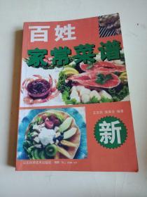 百姓家常菜谱(最新版)