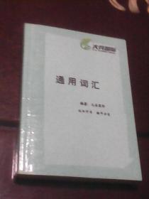 通用词汇:64开袖珍本(广州大兵国际英语  影印版 托福口袋书 )