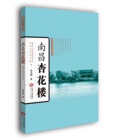 南昌杏花楼/南昌历史文化丛书