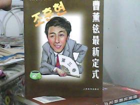 韩国围棋畅销书系列-曹薰铉最新定式-第二三卷