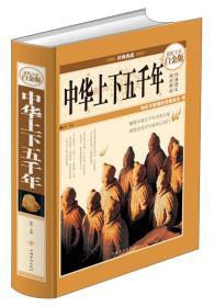 经典典藏:中华上下五千年(超值全彩白金版)