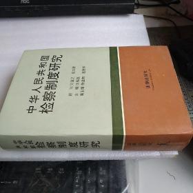 中华人民共和国检察制度研究(精装)