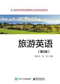 旅游英语(第2版)
