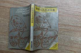 简明现代思潮辞典