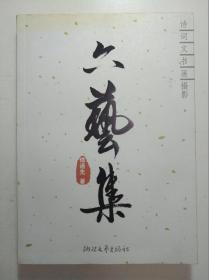 六艺集(签名本)