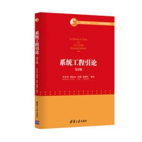 系統工程引論-(第3版)