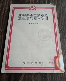 苏联共产党党章是党生活的基本准则