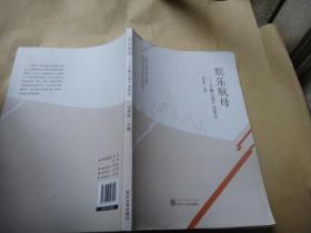 娱乐航母 【主题公园产业研究】签名赠送本