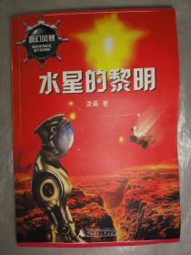 水星的黎明(科幻小说)科幻风暴系列