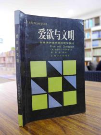 二十世纪西方哲学译丛:爱欲与文明——对佛洛依德思想的哲学探讨——【美】赫|伯特 · 马尔库塞 著