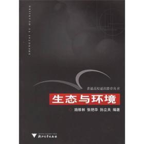 【二手包邮】生态与环境 施维林 张艳华 孙立夫 浙江大学出版社
