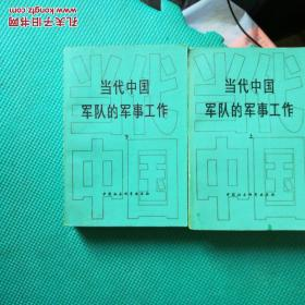 当代中国军队的军事工作 (上下册) 内有黑白彩色插图历史照片百余幅,看描述 4-273+