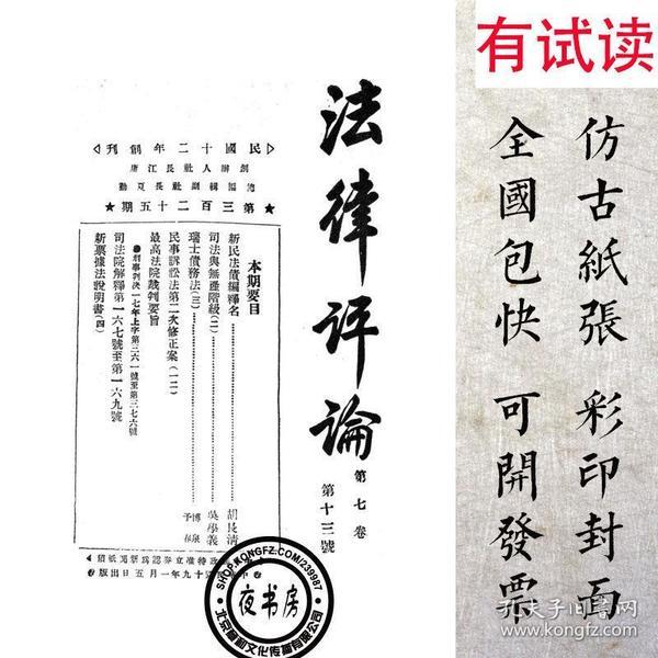 法律评论-(1926-1948年民国期刊复印本,150期6080页)