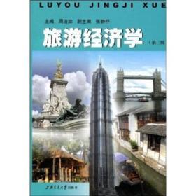 旅游经济学(第3版)
