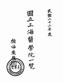 国立上海医学院一览-1933年事-1933年版-(复印本)