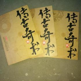 【正版】传古奇术1-3全