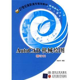 AUTOCAD机械绘图(修订本)徐盛学