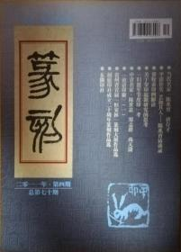 篆刻 杂志 2011年第4期 总第70期