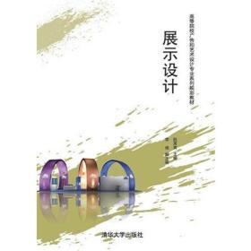 展示设计 高等院校广告和艺术设计专业系列规划教材