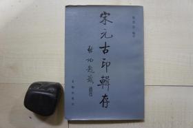 1995年文物32开:宋元古印辑存