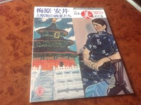 梅原 安井与昭和の画家,周刊《日本の美》第32期