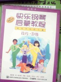 快乐钢琴启蒙教程:技巧D级(适用于低龄儿童)(全3册)正版现货0224Z