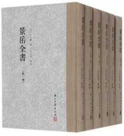 正版现货 景岳全书 32开精装 全六册 张介宾著 浙江古籍出版社