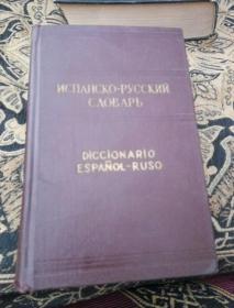 西班牙语俄语词典