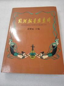 《荆河戏音乐集粹》稀缺!常德市文化局 2004年1版1印 平装1册全 仅印1000册