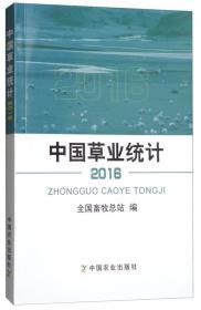 中国草业统计(2016)