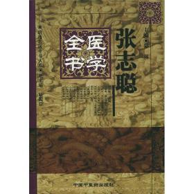 张志聪医学全书