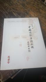 中国话剧在新加坡