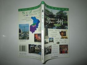 大雅中国旅行图鉴:苏州