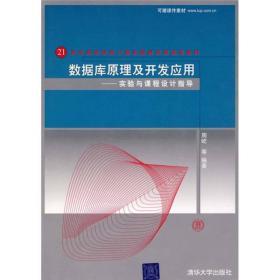 数据库原理及开发应用 实验与课程设计指导 周屹 清华大学出版社 9787302180272