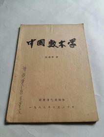 中国数术学