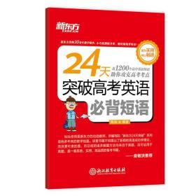 新东方 24天突破高考英语必背短语