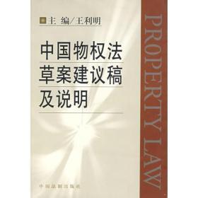 中国物权法草案建议稿及说明