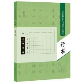 硬笔书法入门指导与练习  行书