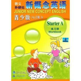 新概念英语青少版入门级 A同步练习册 适用于3-4年级学生使用外语教学与研究出版社 儿童英语小学生三四年级英语辅导资料