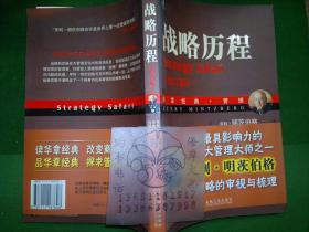 战略历程:纵览战略管理学派(修订版)/加拿大]亨利·明茨伯格  著;魏江  译++