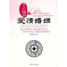 正版新书十二生肖与爱情婚姻