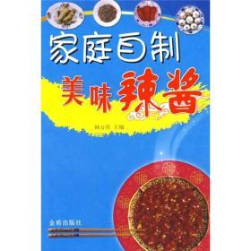 正版 家庭自制美味辣酱 杨万祥 金盾出版社