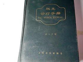 默克诊疗手册:第十六版