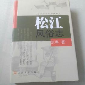 松江风俗志